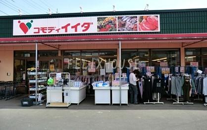 コモディイイダ上福岡店の画像1
