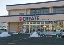 クリエイトSD(エス・ディー) 八王子西寺方町店