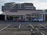 クリエイトSD(エス・ディー) 町田小川店
