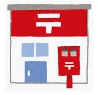姫路花田郵便局の画像1