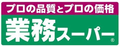 業務スーパー 宝塚仁川店の画像1