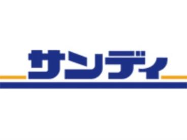 サンディ 宝塚小林店の画像1