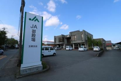 JA御殿場玉穂支店の画像1
