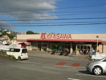 Maxvalu(マックスバリュ) 三島壱町田店の画像1