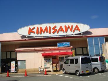 キミサワ加茂川店の画像1