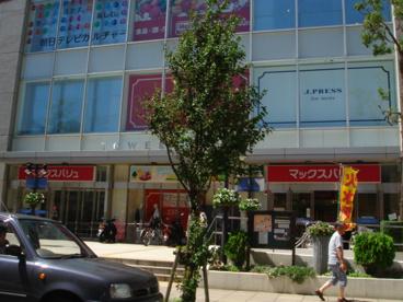 マックスバリュ エクスプレス 三島本町店の画像1