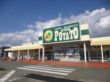 FOOD MARKET POTATO(フードマーケットポテト) 梅名店の画像1