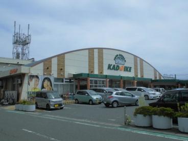 スーパーカドイケ 三島田町店の画像1