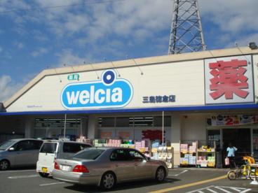 ウエルシア三島徳倉店の画像1