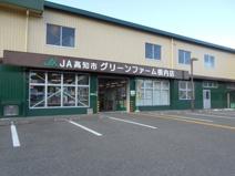 JA高知市 直売所グリーンファーム横内店