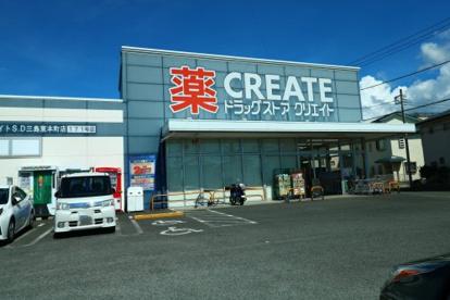 クリエイトSD(エス・ディー) 三島東本町店の画像1