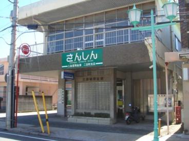 三島信用金庫二日町支店の画像1