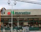 マルエツ 田柄店