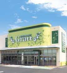 キミサワグラッテ長泉店の画像1