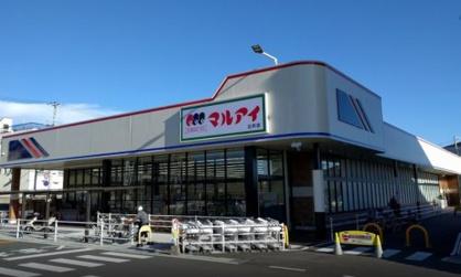マルアイ辻井店の画像1