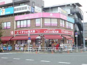 くすりの福太郎 東船橋駅前店の画像1