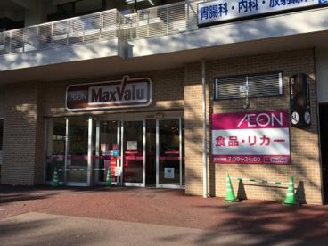 Maxvalu(マックスバリュ) 藤森店の画像1