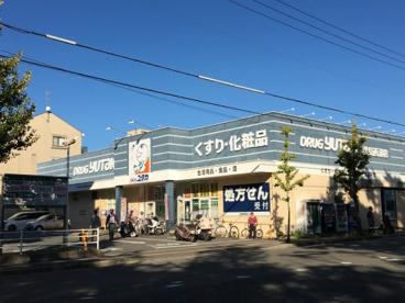 ドラッグユタカ 伏見西浦店の画像1