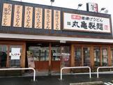 丸亀製麺堺浜寺