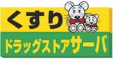 ドラッグストアサーバ堺旭ヶ丘北店