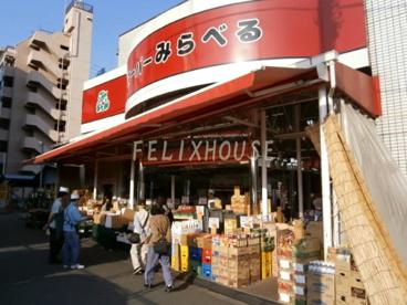 スーパーみらべる下赤塚店の画像1
