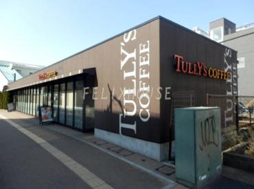 タリーズコーヒー 江古田店の画像1