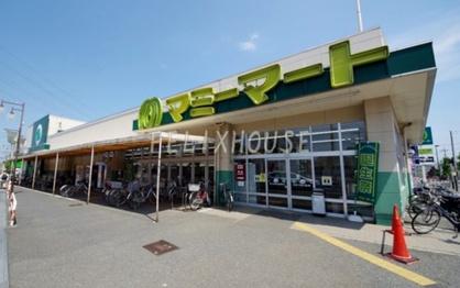 マミーマート三芳店の画像1