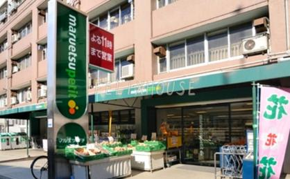 マルエツ プチ 東池袋三丁目店の画像1