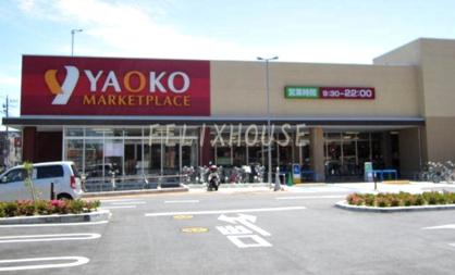 ヤオコー戸田駅前店の画像1