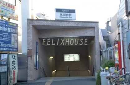 氷川台駅の画像1