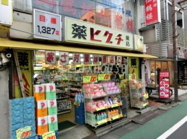 薬ヒグチ中井駅前店の画像1