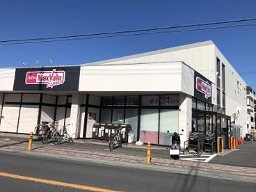 マックスバリュエクスプレス 茅ヶ崎若松店の画像1