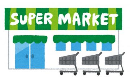 スーパーマスカット 緑ヶ丘店の画像1