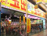 スーパー玉出 鶴見橋店