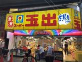 スーパー玉出 玉出店2号店