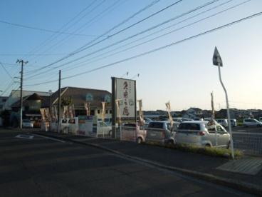 東道後温泉 久米之癒の画像1