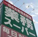 業務スーパー桃谷店