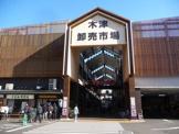 木津地方卸売市場
