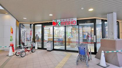 スーパーマーケットKINSHO(近商) 玉造店の画像1