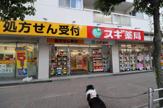 スギドラッグ 茨木西店