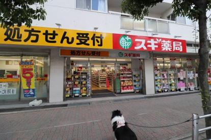 スギドラッグ 茨木西店の画像1