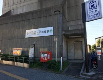 くいな橋駅の画像2