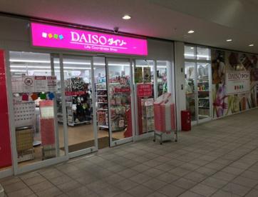 ザ・ダイソー 京阪藤森駅前店の画像1