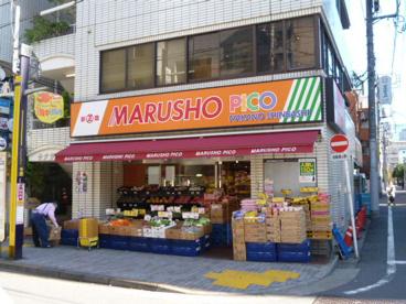 丸正食品 Pico 中野新橋店の画像1