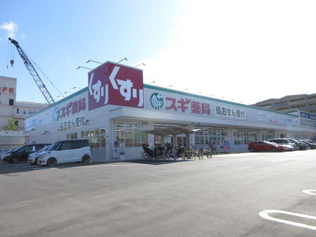 スギ薬局 登美ケ丘店の画像