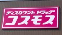 ディスカウント ドラッグ コスモス 熊野店