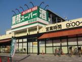 業務スーパー 南富田店