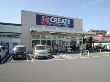 クリエイトSD(エス・ディー) 新鎌倉手広店の画像1