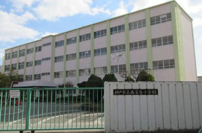 神戸市立西落合小学校の画像1