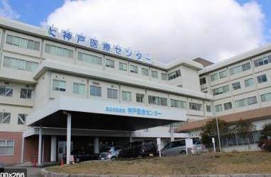 国立病院機構神戸医療センター(独立行政法人)の画像1